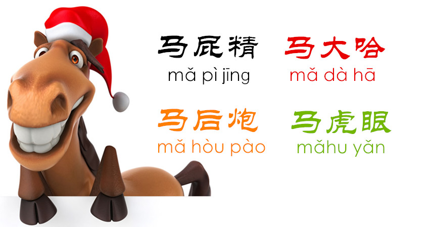 Some Useful Chinese 马(mǎ) Slang