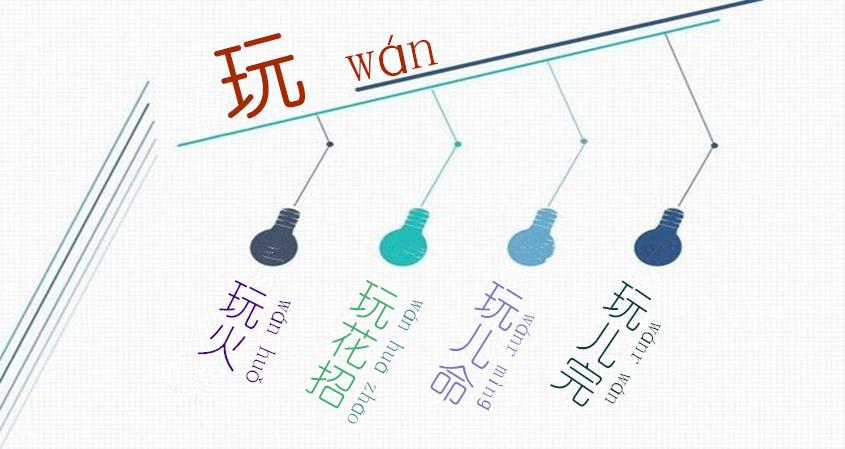 Four Fun New Ways To Use 玩 (wán)