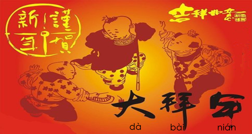 Best Wishes For Chinese New Year!